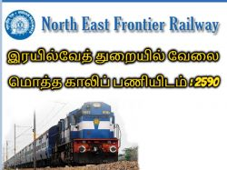 Nfr Apprentice Vacancy 2019 2590 Apprentice Jobs In Northeast Frontier Railway