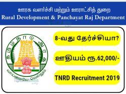 Tnrd Recruitment 2019 Apply Online For Driver Posts Tnrd