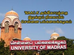 Naac A Grade Madras University Performs Poorly In Naac Rankings