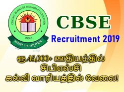 Cbse Recruitment Notification 2019 Apply Online For 357 Various Assistant And Translator Post