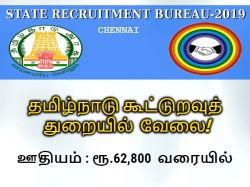 Tn Cooperative Bank Recruitment 2019 Apply Online For 300 Assistant Jr Assistant Post
