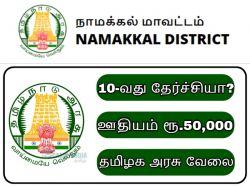 Tnrd Namakkal Recruitment 2019 Application Invite For 16 Panchayat Secretaries Post