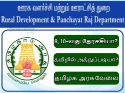 Tnrd Recruitment 2019 Apply For 590 Panchayat Secretary And Various Post