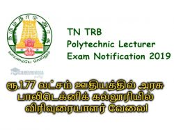 Tn Trb Polytechnic Lecturer Exam Notification 2019 Apply Online For Lecturer Post
