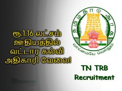 Tn Trb Recruitment 2019 97 Block Education Officer Post Apply Here