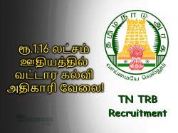 Tn Trb Recruitment 2019 97 Block Education Officer Post Apply Here