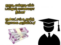 Central Government Scholarship For Tamilnadu College Student