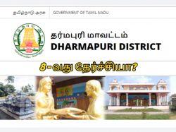 Nutrition Organizer Vacancy Announcement For Dharmapuri Town School