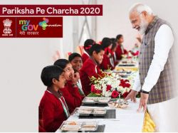 Pariksha Pe Charcha 2020 Narendra Modi Announces Contest For Students To Interact With Pm