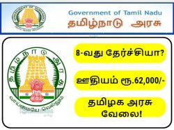 Chennai Government Hospital Recruitment 2020 Apply For Driver Post