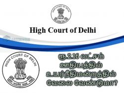 Delhi High Court Judicial Service Exam 2020 Notification Out