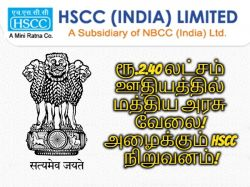 Hscc India Recruitment 2020 Apply Online 5 Job Vacancies Hsccltd