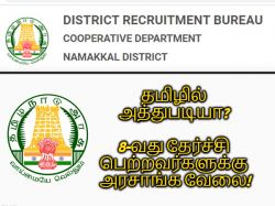 Namakkal Cooperative Bank Recruitment 2020 Out Apply For Office Assistant Vacancy