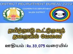 Salem Central Cooperative Bank Recruitment 2020 57 Oa And Driver Post Apply