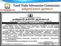 Tamil Nadu Information Commission Apply Offline For Office Assistant Post