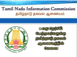 Tnsic Recruitment 2020 Application Invite For Office Assistant Post