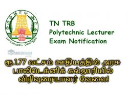 Tn Trb Polytechnic Lecturer Recruitment 2020 Application Start Today Trb Tn Nic In