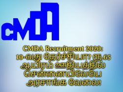 Cmda Chennai Recruitment 2020 Apply Online For 131 Junior Assistant And Other Posts