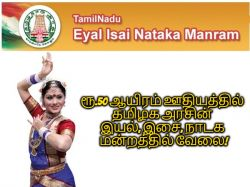 Tamil Nadu Eyal Isai Nataka Manram Invites Application For Office Assistant Post