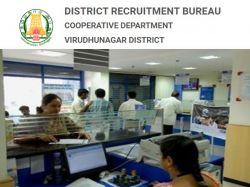Virudhunagar District Central Cooperative Bank Recruitment