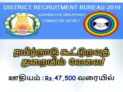 Coimbatore District Cooperative Bank Recruitment 2020 Apply For Assistant Posts