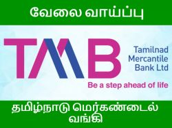 Tamilnadu Mercantile Bank Ltd Recruitment 2020 Application Invited For Agm Post