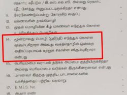 Is Hindi A Compulsory Subject In Tamilnadu Schools Question In Coimbatore School Application