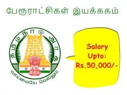 Tn Recruitment 2020 Apply For Office Assistant In Tirunelveli District Town Panchayat