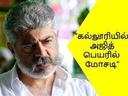 Actor Ajith Kumar Issues Warning Against Fraudsters Claiming To Represent Him