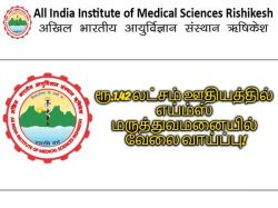 Aiims Recruitment 2020 Apply For Assistant Engineer Post