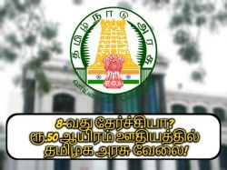 Karur Nic Recruitment 2020 Apply Online For Watchman Vacancies