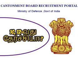 Cantonment Board Recruitment 2020 Apply Online For Forest Guard Post