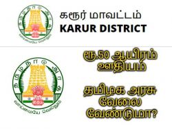 Karur District Sub Jail Recruitment 2020 Out Apply For Cleaning Worker Post