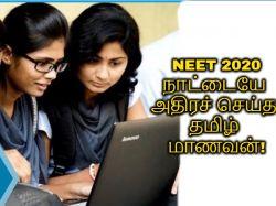 Neet Tamil Nadu Result 2020 57 Candidates From Tamil Nadu Qualify