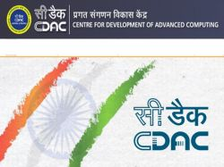 Cdac Recruitment 2020 Apply Online For 03 Support Engineer Post