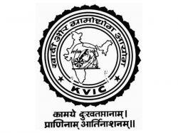 Kvic Recruitment 2020 Apply Online For 16 Deputy Director Post Kvic Org In