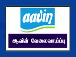 Aavin Recruitment 2021 Application Invited For Manager Marketing Post At Dindigul