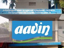 Aavin Kanyakumari Recruitment 2021 Apply For Various Post