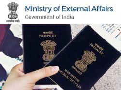 Passport Office Recruitment 2021 Apply For Passport Officer Deputy Passport Officer Post