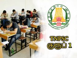 Tnpsc Group 1 Prelims Exam Result 2021 Released
