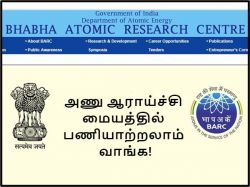 Barc Recruitment 2021 Apply Online For Medical Scientific Officer D Scientific Officer C Post