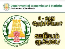 Department Of Economics And Statistics Recruitment 2021 Apply For Office Assistant Post