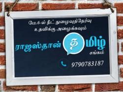 Neet Exam Rajasthan Tamil Sangam Has Decided Help Tamil Students