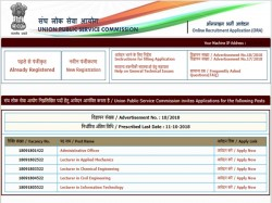 Upsc Recruitment 2018 Apply Administrative Officer Lecture