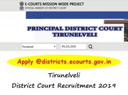 Tirunelveli District Court Recruitment 2019 109 Computer Operator