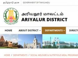 Ariyalur Anganwadi Recruitment 2019 77 Anganwadi Worker Post