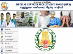 Mrbtn Recruitment 2019 At Mrb Tn Gov In Mrb Tamil Nadu Jobs
