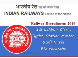 Railway Recruitment 2019 1 3 Lakhs Clerk Typist Station M