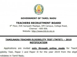 Tn Tet Notification 2019 Tamilnadu Tet Recruitment Apply