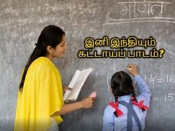 Kasturirangan Committee Recommends Hindi Mandatory For Student